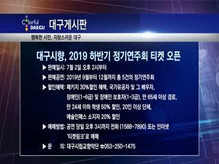 대구시향, 2019 하반기 정기연주회 티켓 오픈