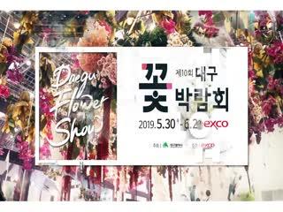 제10회 대구꽃박람회 홍보 영상