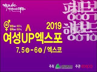 2019 여성up 엑스포 홍보영상