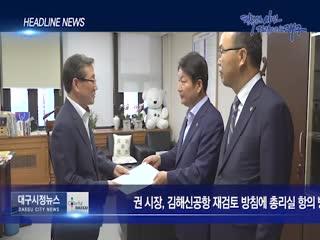 시정영상뉴스 제47호(2019-06-28)