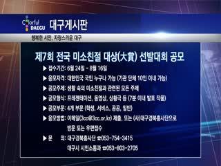 제7회 전국 미소친절 대상(大賞) 선발대회 공모