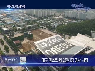 시정영상뉴스 제49호(2019-07-06)