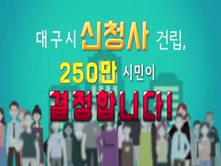대구시 신청사건립 홍보영상 (6.11)