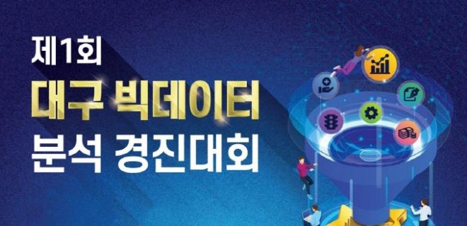 대구시, 제1회 대구 빅데이터 분석 경진대회 개최