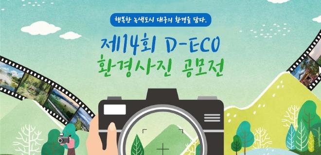 제14회 디에코(D-ECO) 환경사진 공모전 연다.