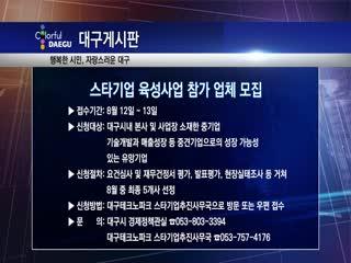 스타기업 육성사업 참가 업체 모집