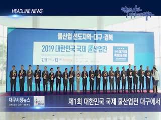 시정영상뉴스 제51호(2019-07-12)