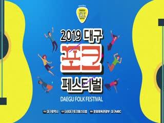 2019 대구포크페스티벌 홍보영상