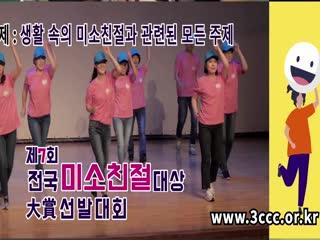 제7회 전국미소친절대상 홍보영상