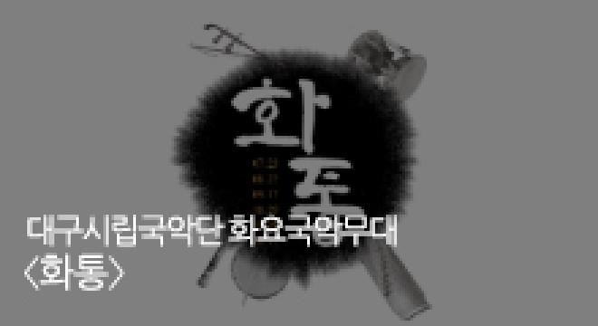 대구시립국악단 화요국악무대 〈화통_ 화요일, 국악으로 통하다〉 개최