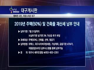 2019년 주택(50%) 및 건축물 재산세 납부 안내
