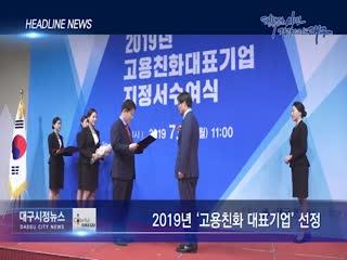 시정영상뉴스 제52호(2019-07-16)