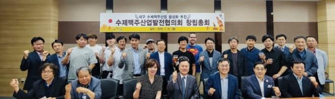수제 맥주 산업 활성화 기지개 켠다…발전협의회 출범