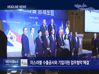 시정영상뉴스 제53호(2019-07-19)