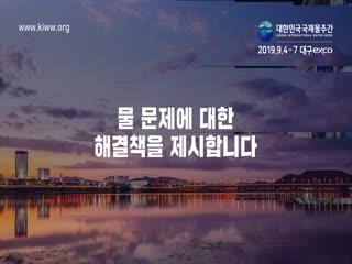 대한민국 국제 물 주간 홍보영상