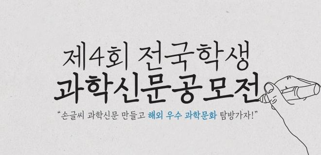 국립대구과학관, 제4회 전국학생과학신문공모전 개최