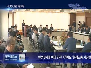 시정영상뉴스 제54호(2019-07-23)