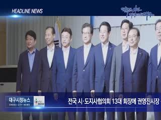 시정영상뉴스 제55호(2019-07-26)