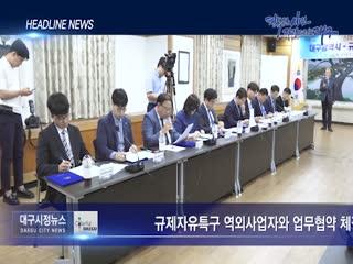 시정영상뉴스 제56호(2019-07-30)