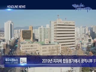 시정영상뉴스 제57호(2019-08-02)
