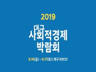 2019 대구·경북 사회적경제 박람회