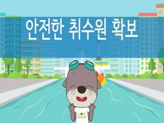 안전한 취수원 확보 홍보영상