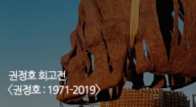 대구문화예술회관, 권정호(1971-2019) 회고전 개최