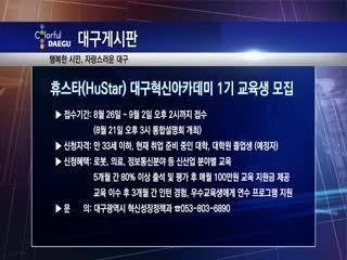 휴스타(HuStar) 대구혁신아카데미 1기 교육생 모집