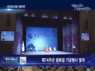 시정영상뉴스 제60호(2019-08-16)