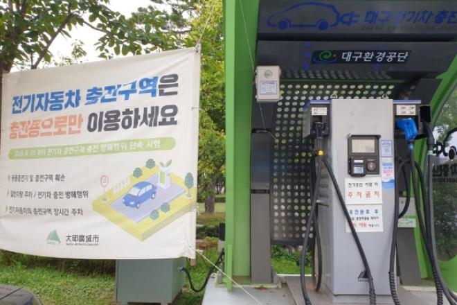 전기자동차 선도도시 대구! 2019년 보조금 및 혜택