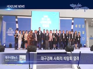 시정영상뉴스 제61호(2019-08-20)
