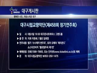 대구시립교향악단 〈제458회 정기연주회〉
