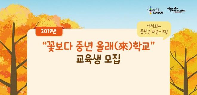 종합복지회관 '꽃보다 중년 올래(來)학교'교육생 모집