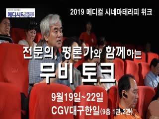 2019 메디컬 시네마 테라피 위크 홍보영상