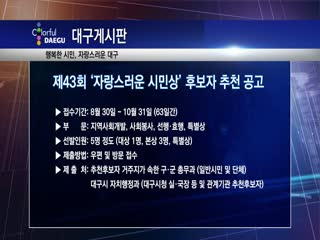 '제43회 자랑스러운 시민상' 후보자 추천 공고