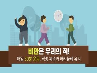 심혈관질환 조기증상 및 예방관리 홍보영상