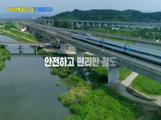 달빛내륙철도 조기건설 홍보영상