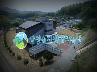 달성습지 생태학습관 개관 홍보영상