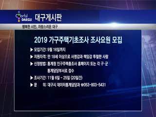 2019 가구주택기초조사 조사요원 모집
