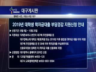 2019년 대학생 학자금대출 부담경감 지원신청 안내