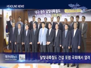 시정영상뉴스 제66호(2019-09-10)