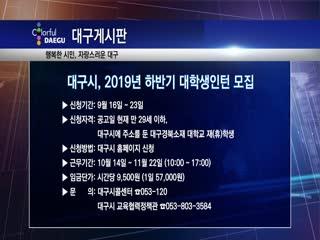 대구시, 2019년 하반기 대학생인턴 모집