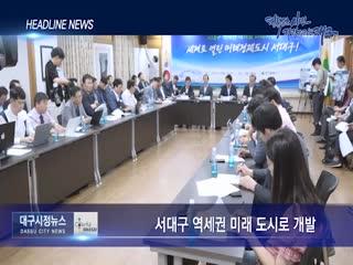 시정영상뉴스 제67호(2019-09-17)