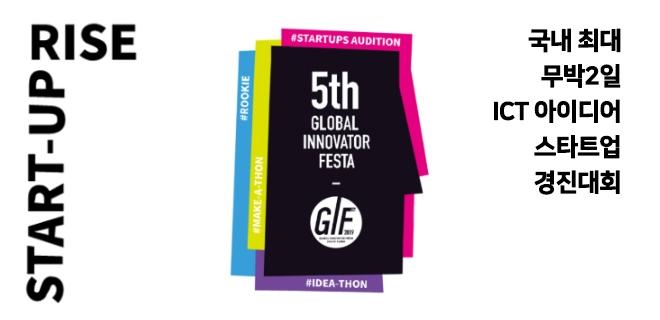 대구시, 국내 최대 규모 아이디어·창업 경연 페스티벌 '제5회 글로벌 이노베이터 페스타(GIF)' 참가자 모집