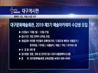 대구문화예술회관, 2019 제3기 예술아카데미 수강생 모집