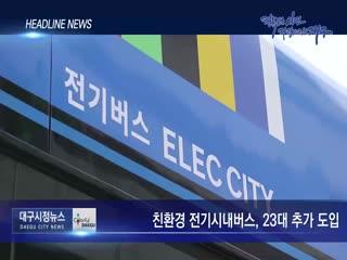 시정영상뉴스 제68호(2019-09-20)