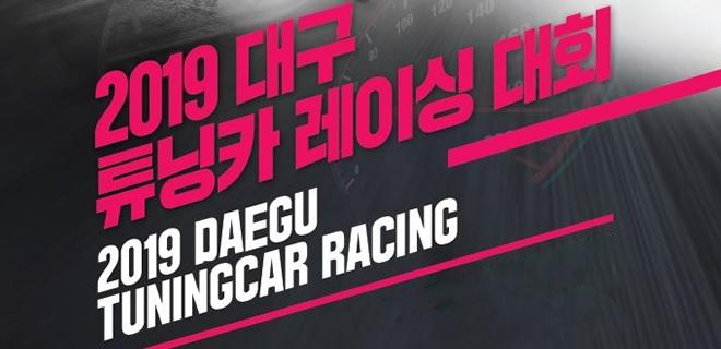 대구시, '2019 대구 튜닝카 레이싱 대회' 개최