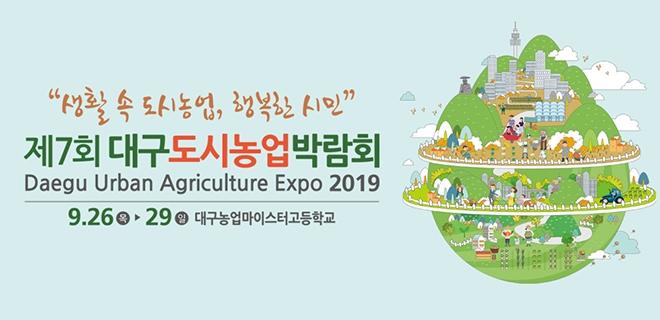 '제7회 대구도시농업박람회' 9월26일 개막