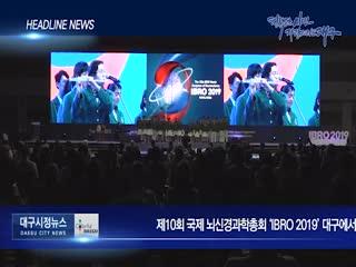 시정영상뉴스 제69호(2019-09-24)