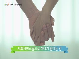 대구시 사회서비스원 홍보영상